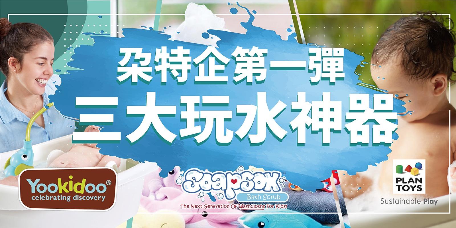 朶特企|春夏防疫大作戰,家居生活的三大玩水神器!