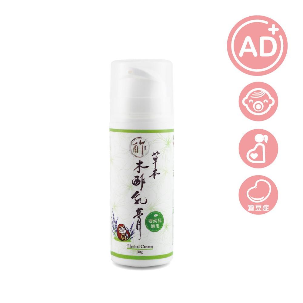 嬰幼兒專用 AD天然草本木酢乳膏30g-真空瓶裝