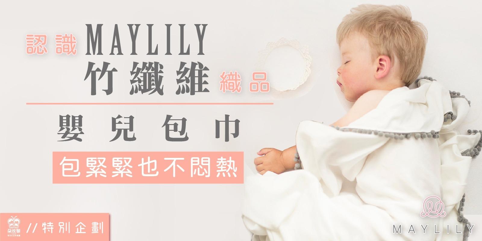 朶特企|認識Maylily竹纖維織品,嬰兒包巾包緊緊也不悶熱