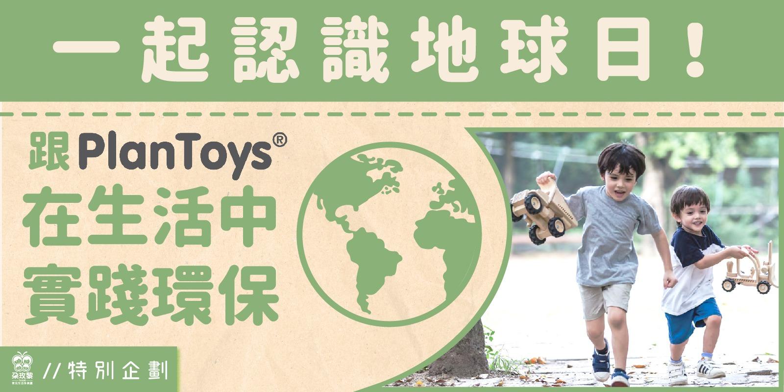 朶特企 一起認識地球日!跟Plantoys在生活中實踐環保