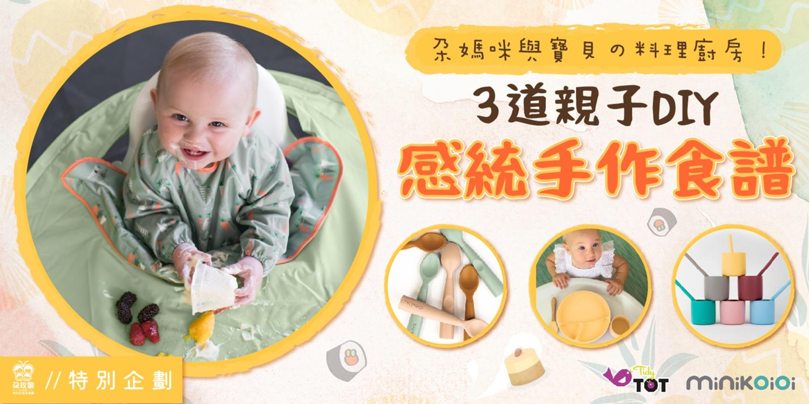 朶特企 朶媽咪與寶貝の料理廚房!3道親子DIY感統手作食譜