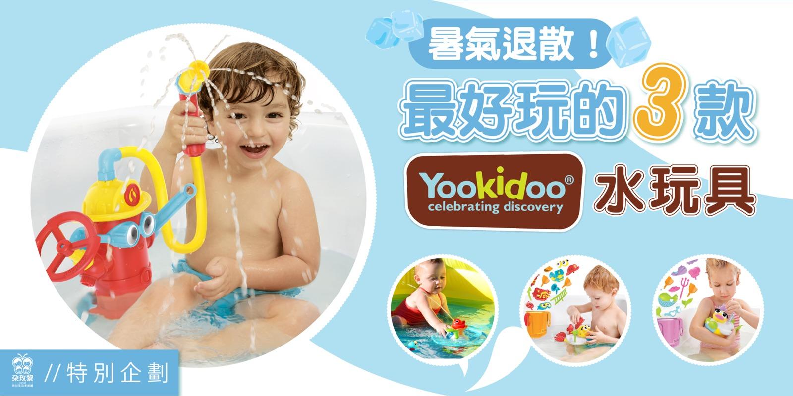 朶特企|暑氣退散!最好玩的3款Yookidoo水玩具