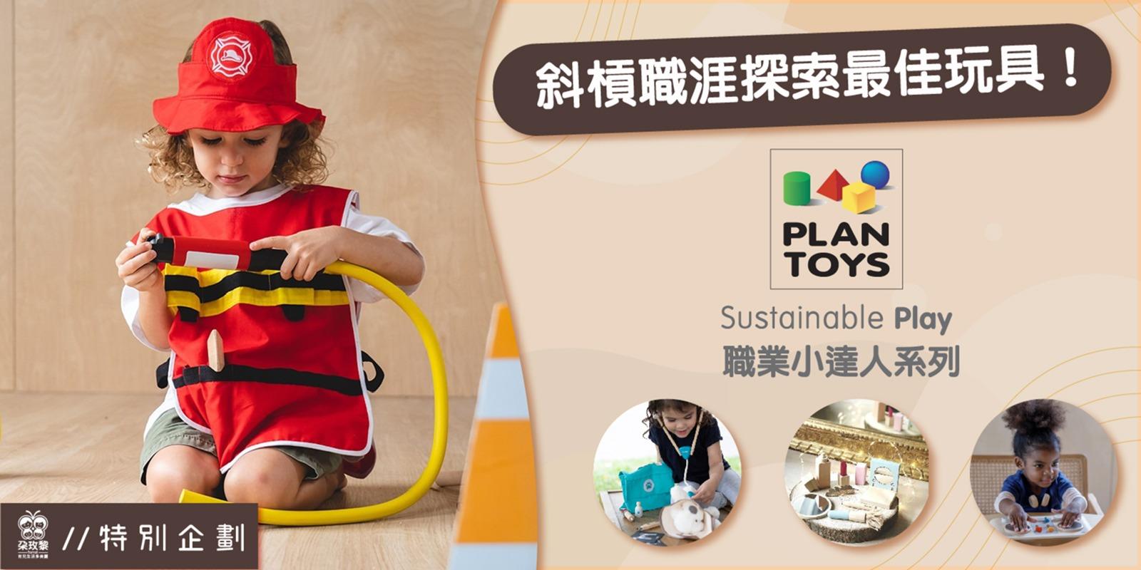朶特企|斜槓職涯探索最佳玩具!Plantoys職業小達人系列